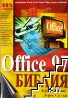 Office 97. Библия