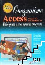 Опознайте Access Version 7.0 for Windows 95