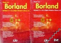 Borland. Част 1-2
