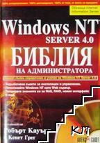 Windows NT Server 4.0. Библия на администратора