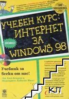 Учебен курс: Интернет за Windows '98