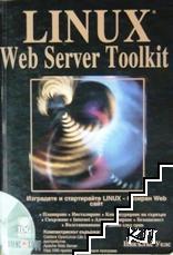 Linux Web Server Toolkit