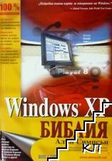 Windows XP. Библия