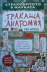Страховитото в науката: Тракаща анатомия