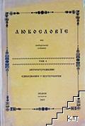 Любословие или периодическо списание. Том 4: Литературознание, езикознание, културология