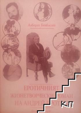 Еротичният жизнетворчески роман на Андрей Протич