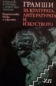За културата, литературата и изкуството