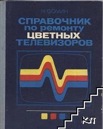 Справочник по ремонту цветных телевизоров