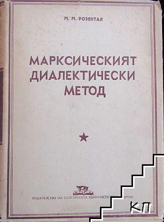 Марксическият диалектически метод