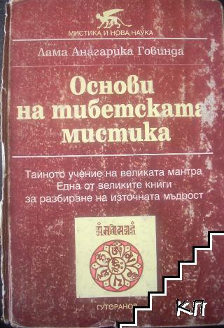 Основи на тибетската мистика