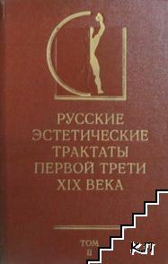 Русские естетические трактаты первой трети XIX века. Том 2