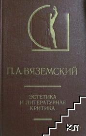 Эстетика и литературная критика