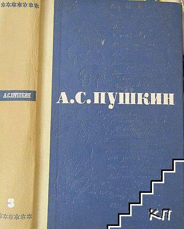 Сочинения в трех томах. Том 3: Евгений Онегин. Романы и повести