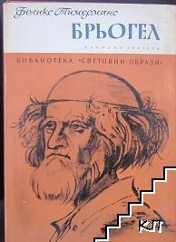 Брьогел