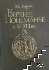 Верхнее Понеманье в IX-XIII вв.