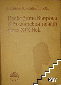 Езиковите въпроси в българския печат през ХIХ век