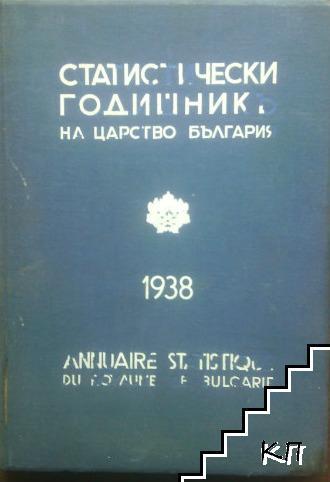 Статистически годишникъ на Царство България за 1938