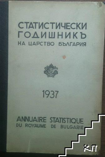 Статистически годишник на Царство България за 1937