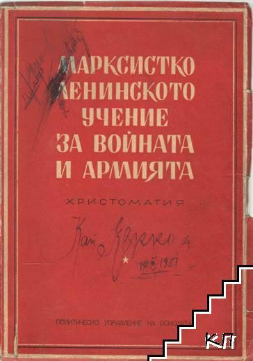 Марксистко-ленинското учение за войната и армията