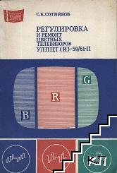 Регулировка и ремонт цветных телевизоров УЛПЦТ(И)-59/61-II