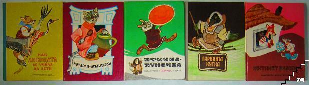 Руски народни приказки. Комплект от 5 книги