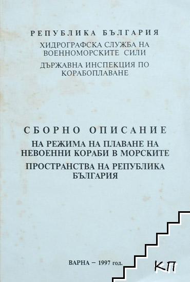 Сборно описание на режима на плаване на невоенни кораби в морските пространства на Република България