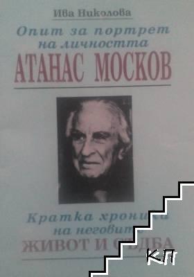 Опит за портрет на личността Атанас Москов