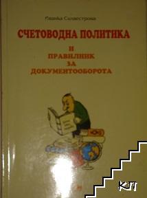 Счетоводна политика и правилник за документооборота
