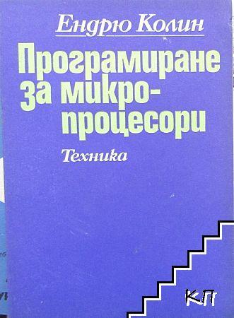 Програмиране за микропроцесори