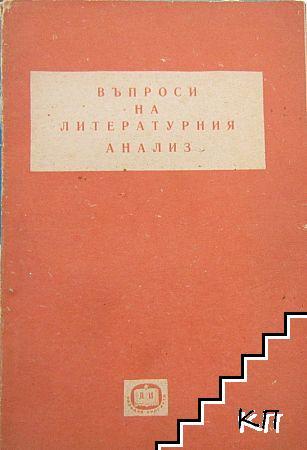 Въпроси на литературния анализ