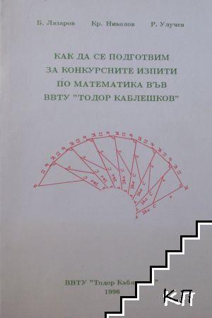 """Как да се подготвим за конкурсните изпити по математика във ВВТУ """"Тодор Каблешков"""""""