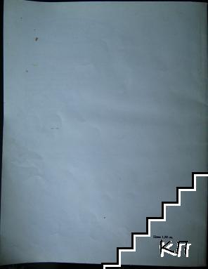 Тридесет и седем басни от Алберт Декало (Допълнителна снимка 3)