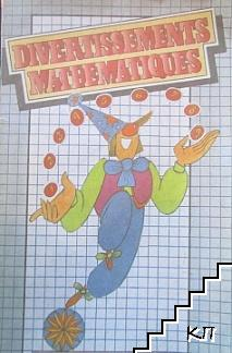 Divertissements matematiques / Занимательная математика