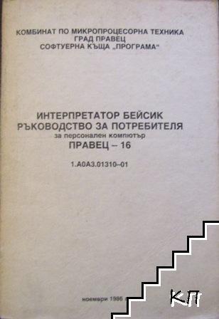 Интерпретатор Бейсик - ръководство за потребителя за персонален компютър Правец-16