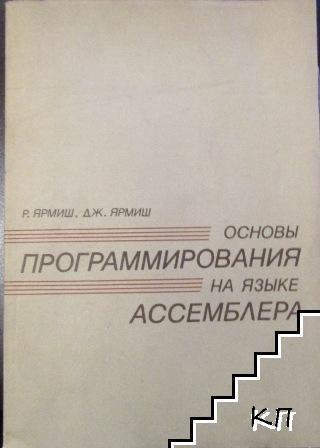 Основы программирования на языке Ассемблера. Том 1