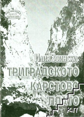 Триградското карстово плато