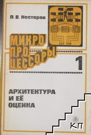 Микропроцессоры. Вып. 1: Архитектура и её оценка
