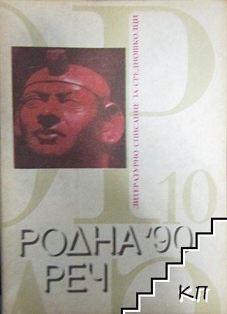 Родна реч. Бр. 10 / 1990