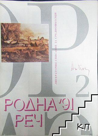 Родна реч. Бр. 2 / 1991
