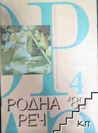 Родна реч. Бр. 4 / 1989