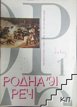 Родна реч. Бр. 1 / 1991