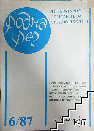 Родна реч. Бр. 6 / 1987