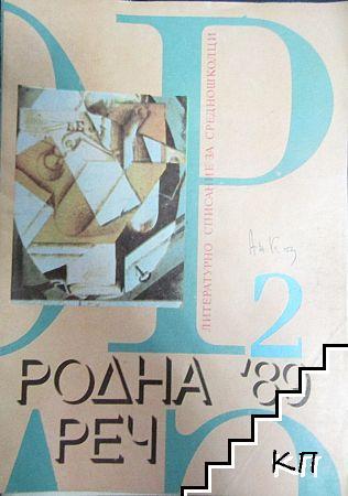 Родна реч. Бр. 2 / 1989