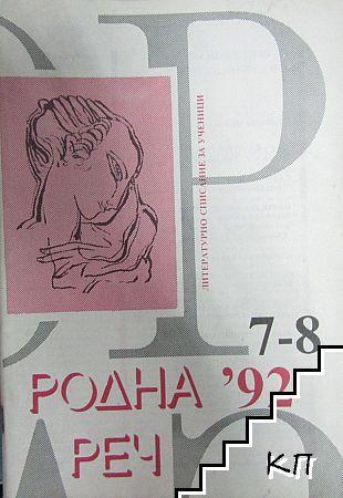 Родна реч. Бр. 7-8 / 1992