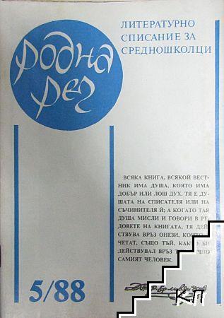 Родна реч. Бр. 5 / 1988