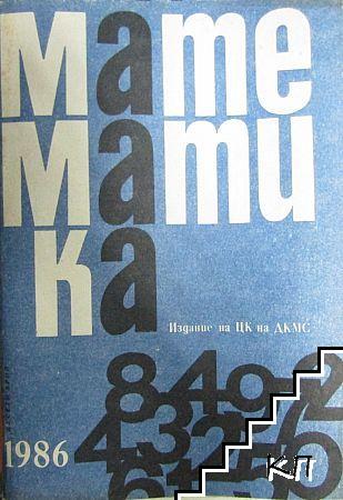 Математика. Бр. 10 / 1986