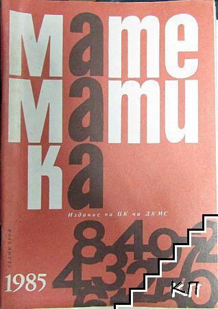 Математика. Бр. 7 / 1985