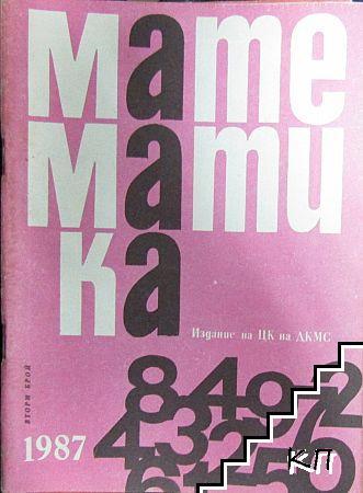 Математика. Бр. 2 / 1987