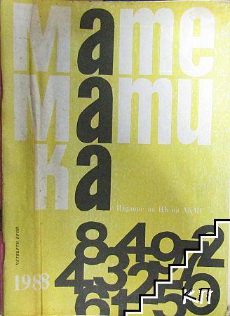 Математика. Бр. 4 / 1988