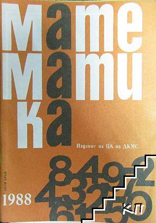 Математика. Бр. 5 / 1988